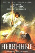 Книга Орден сангвинистов 1-2. Невинные