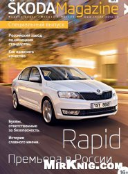 Журнал Skoda Magazine. Спецвыпуск 2014