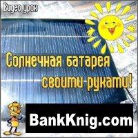 Книга Солнечная батарея - своими руками! (2011) avi 321,31Мб