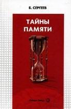 Книга Тайны памяти