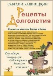 Книга Рецепты долголетия. Жемчужины медицины Востока и Запада