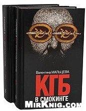 КГБ в смокинге в 5 томах
