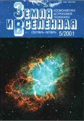 Журнал Земля и Вселенная №5 2001
