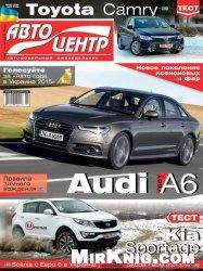 Журнал Автоцентр №51 2014