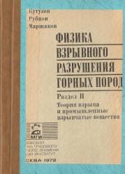 Книга Физика взрывного разрушения горных пород Раздел 2