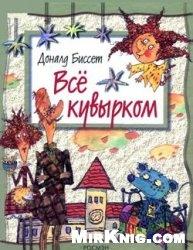 Книга Все кувырком: Сказки