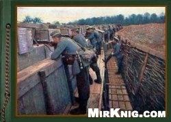 Книга German Federal Archives. World War. Part 3
