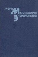Малая медицинская энциклопедия: В 6-ти т. Том 3 Нефротический синдром djvu 48,5Мб