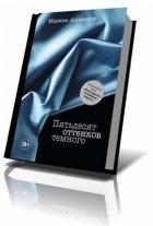 Книга Пятьдесят оттенков темного