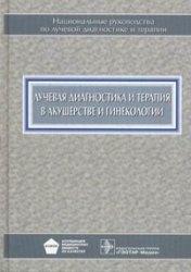 Книга Лучевая диагностика и терапия в акушерстве и гинекологии: национальное руководство