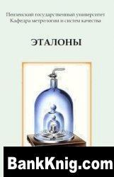Книга ЭТАЛОНЫ pdf 1,1Мб