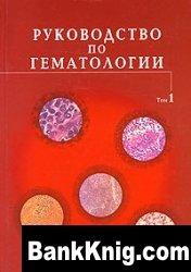 Книга Руководство по гематологии. В 3 томах. Том 1 pdf/rar + 3% 17,3Мб скачать книгу бесплатно