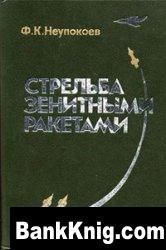 Книга Стрельба зенитными ракетами          djvu