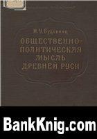 Книга Общественно-политическая мысль Древней Руси XI-XIV вв. djvu (rar) 22,9Мб