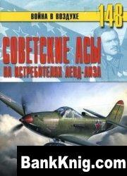 Книга Война в воздухе №148 Советские асы на истребителях ленд-лиза djvu 8Мб