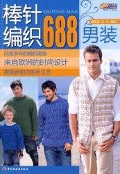 Журнал 688 Knitting Man 2009