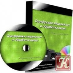 Оцифровка видеокассет и обработка видео. Мультимедийный курс