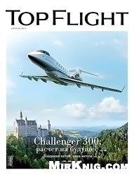 Журнал Top flight №3 2012