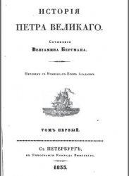 Книга Исторiя Петра Великаго. (В шести томах)
