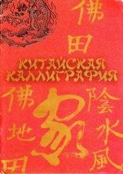 Журнал Китайская каллиграфия