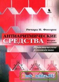 Книга Антиаритмические средства.