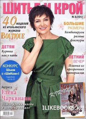 Шитье и крой № 6 2012