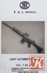 Книга FN-FAL Manual