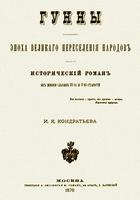 Журнал Гунны. Эпоха великого переселения народов (1878)