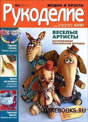 Журнал Рукоделие: модно и просто № 8 2012