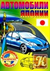 Книга Автомобили мира: Автомобили Японии