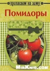 Журнал Припасаем на зиму № 3 2010 Помидоры