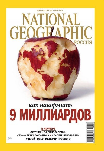 Книга Журнал: National Geographic №45 [Россия] (май 2014)