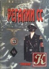Книга Армейская серия №58. Регалии СС