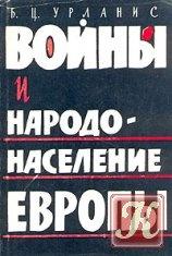 Книга Войны и народонаселение Европы