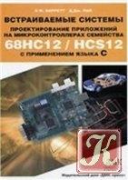 Книга Встраиваемые системы. Проектирование приложений на микроконтроллерах