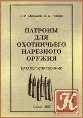 Книга Патроны для охотничьего нарезного оружия. Каталог-справочник