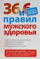 Книга Борис Мостовский - 36 и 6 правил мужского здоровья (2011)