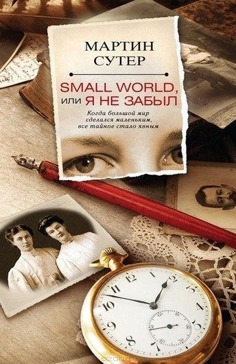 Книга Мартин Сутер Small World, или Я не забыл