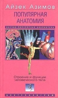 Книга Популярная анатомия. Строение и функции человеческого тела