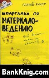 Книга Материаловедение + Шпоры