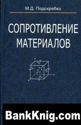Книга Сопротивление материалов