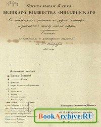 Книга Генеральная карта Великого Княжества Финляндского с показанием почтовых дорог, станций и разстояния между оными верст.