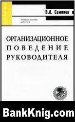 Книга Организационное поведение руководителя