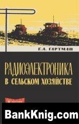 Книга Радиоэлектроника в сельском хозяйстве