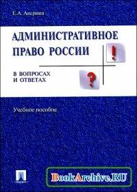 Книга Административное право России в вопросах и ответах.