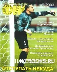 Журнал Физкультура и спорт №9, 2003