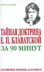 Аудиокнига Тайная доктрина Е.П. Блаватской за 90 минут (аудиокнига)