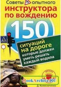 150 ситуаций на дороге, которые должен уметь решать каждый водила.