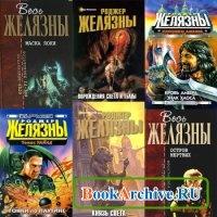 Книга Сборник книг Роджера Желязны (184 шт).