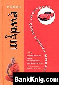 Книга Монах, который продал свой феррари (Аудиокнига)